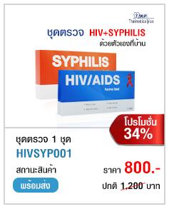 ชุดตรวจเอชไอวี+ซิฟิลิส อย่างละ 1 ชุด
