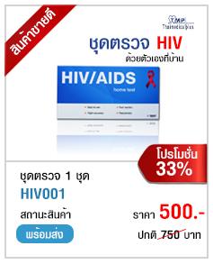 ชุดตรวจ hiv 1 ชุด