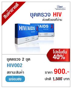 ชุดตรวจ hiv โปรโมชั่น 2 ชุด