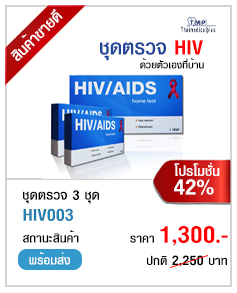 ชุดตรวจ hiv โปรโมชั่น 3 ชุด
