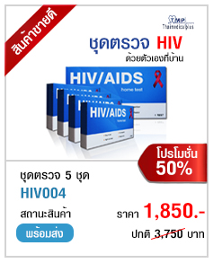 ชุดตรวจ hiv โปรโมชั่น 5 ชุด