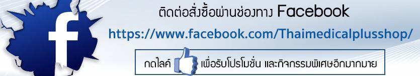 facebook ชุดตรวจ HIV