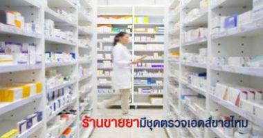 ร้านขายยามีชุดตรวจเอดส์ไหม