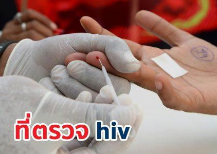 ที่ตรวจ hiv