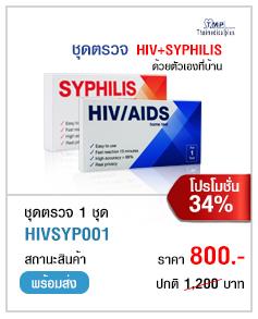 ชุดตรวจHIV + Syphilis โปรคู่