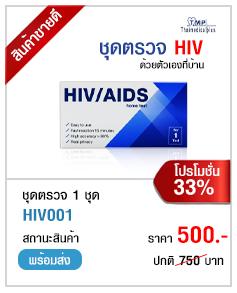 ชุดตรวจ HIV โปรโมชั่น 1 กล่อง