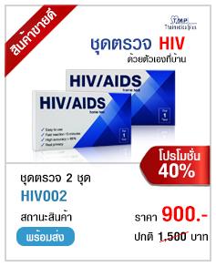 ชุดตรวจ HIV โปรโมชั่น 2 กล่อง
