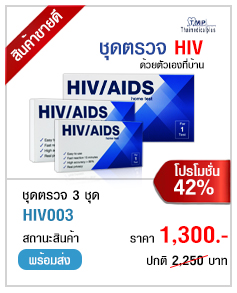 ชุดตรวจ HIV โปรโมชั่น 3 กล่อง
