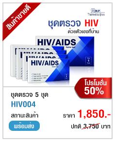 ชุดตรวจ HIV โปรโมชั่น 5 กล่อง