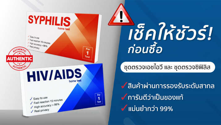 เช็คให้ชัวร์ ระวังชุดตรวจHIV ปลอม