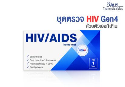 ชุดตรวจเอดส์ , วิธีใช้ ชุดตรวจ hiv Gen4