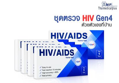 ชุดตรวจเอดส์