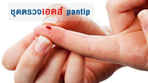 ชุดตรวจเอดส์ pantip