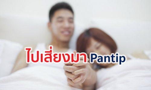 ไปเสี่ยงมา Pantip